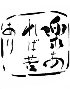 楽あれば苦ありの写真素材 [FYI00276295]
