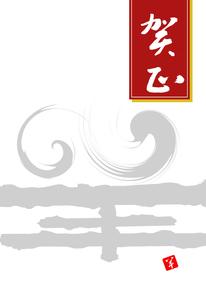 年賀状 羊の写真素材 [FYI00277622]