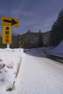 凍結する道の写真素材 [FYI00278366]