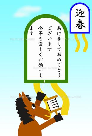 午の連凧年賀状の素材 [FYI00280317]