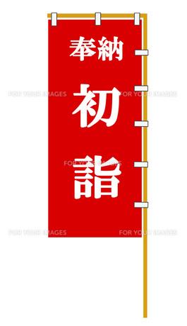 初詣の幟の写真素材 [FYI00280342]