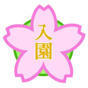 桜のアイコンの写真素材 [FYI00280427]
