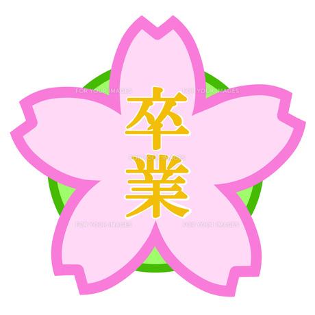 桜のアイコンの素材 [FYI00280428]