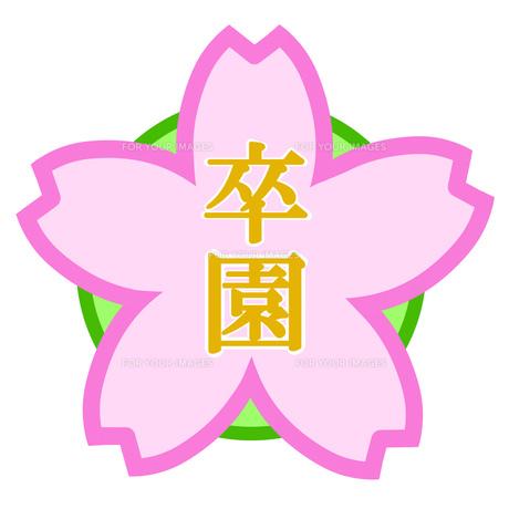 桜のアイコンの素材 [FYI00280430]