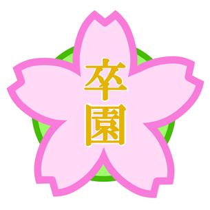 桜のアイコンの写真素材 [FYI00280430]