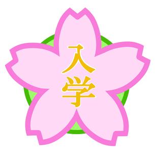 桜のアイコンの写真素材 [FYI00280433]