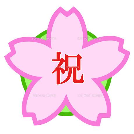 桜のアイコンの素材 [FYI00280437]