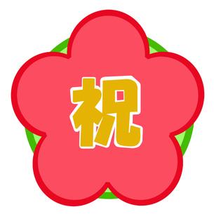 梅のアイコンの写真素材 [FYI00280450]
