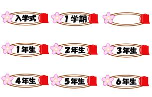桜のタイトルフレームの写真素材 [FYI00280524]