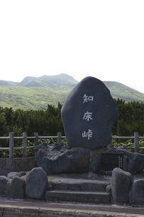 知床峠の写真素材 [FYI00282513]