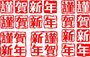 謹賀新年 賀詞の写真素材 [FYI00282807]