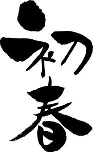 初春 文字素材の素材 [FYI00282851]