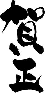 賀正 文字素材の写真素材 [FYI00282922]