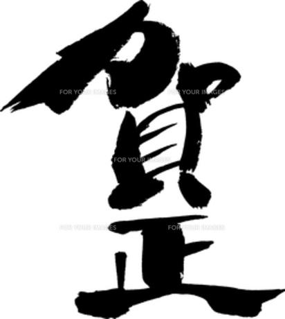 賀正 文字素材の素材 [FYI00282928]