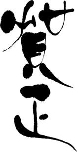 賀正 文字素材の写真素材 [FYI00282930]