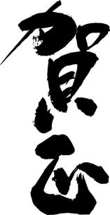 賀正 文字素材の写真素材 [FYI00282934]
