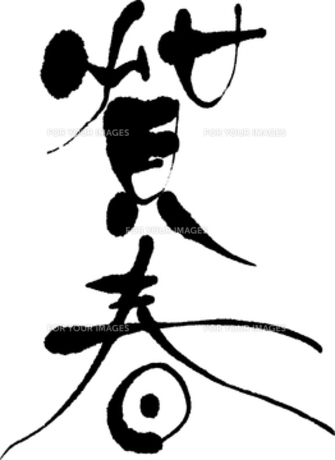 賀春 文字素材の写真素材 [FYI00282937]