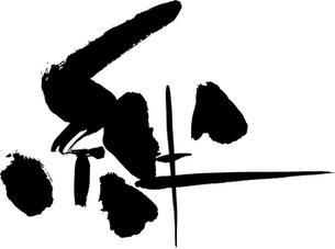 絆 文字素材の写真素材 [FYI00282990]