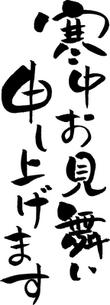 寒中見舞い 文字素材の写真素材 [FYI00283067]