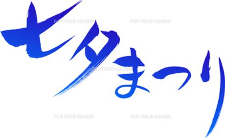 七夕まつり 文字素材の写真素材 [FYI00283138]