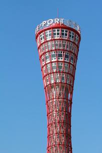 神戸ポートタワーの写真素材 [FYI00283559]
