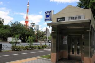 都営三田線芝公園駅と東京タワーの写真素材 [FYI00284488]