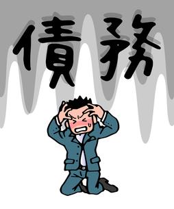 債務に苦しむ男性の写真素材 [FYI00284753]
