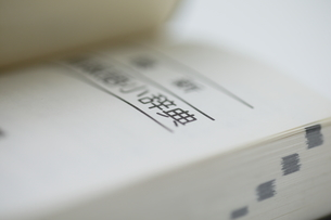 辞典の写真素材 [FYI00289268]