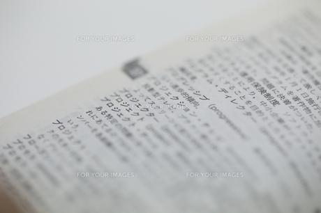 辞書の写真素材 [FYI00289275]