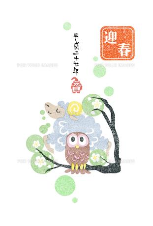 2015年賀状/ひつじ/版画/ふくろう/白梅/迎春の写真素材 [FYI00289456]