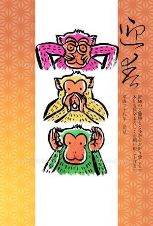 2016年賀状/さる/毛筆/三猿/麻の葉模様/迎春の写真素材 [FYI00289483]