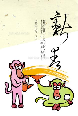 2016年賀状/さる/毛筆/お屠蘇/和紙/新春の写真素材 [FYI00289496]