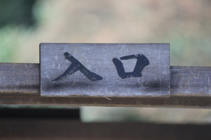 入口看板の写真素材 [FYI00289595]