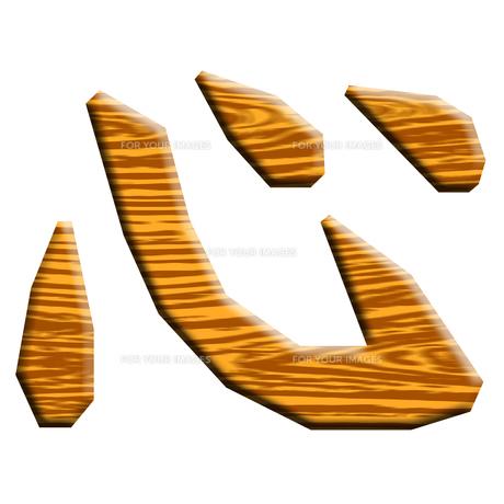 木製切り文字 心 の素材 [FYI00297826]