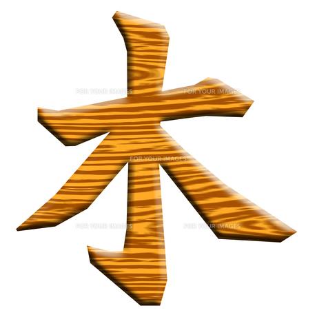 木製切り文字 木の素材 [FYI00297833]