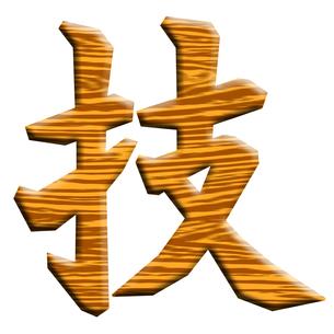 木製切り文字 技の素材 [FYI00297838]