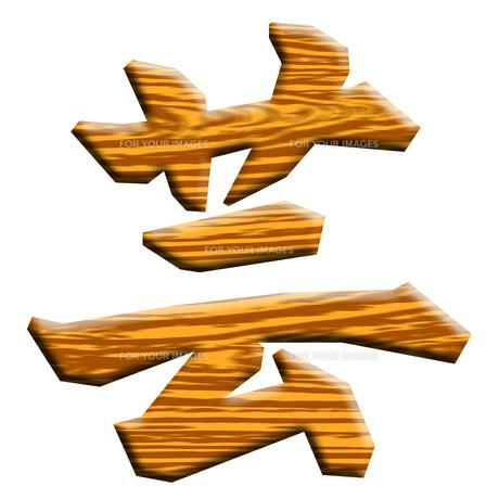 木製切り文字 芸 の素材 [FYI00297839]