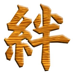木製切り文字 絆の素材 [FYI00297840]
