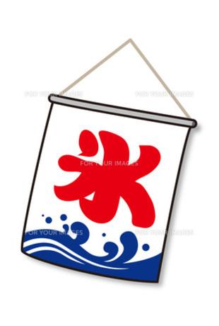 かき氷の旗の素材 [FYI00308695]