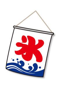かき氷の旗の写真素材 [FYI00308695]