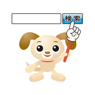 検索ボタンを押す犬の写真素材 [FYI00308776]