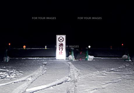 積雪のため通行止の看板の素材 [FYI00311639]