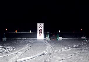 積雪のため通行止の看板の写真素材 [FYI00311639]