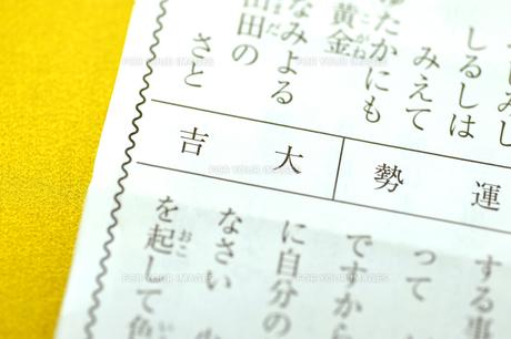 おみくじ 大吉の写真素材 [FYI00312073]