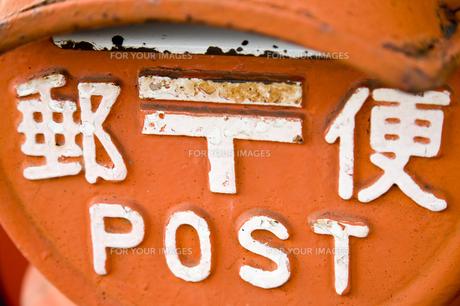 郵便ポストの素材 [FYI00314308]
