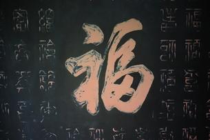 福の字の写真素材 [FYI00315336]