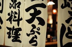 居酒屋のれんの写真素材 [FYI00315421]