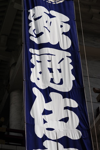 歌舞伎座の懸垂幕の写真素材 [FYI00315443]