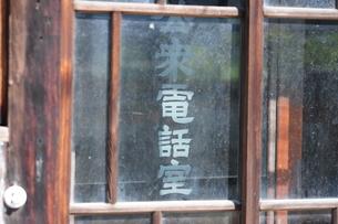 使われなくなった公衆電話室の写真素材 [FYI00315741]