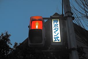 夕暮れの押ボタン式信号機の写真素材 [FYI00315900]